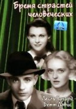 Бремя страстей человеческих (1934)