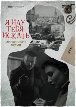 Я иду тебя искать. Московское время