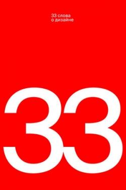 33 слова о дизайне