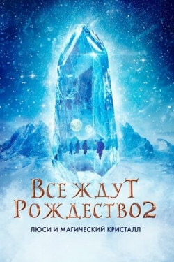 Все ждут Рождество 2: Люси и магический кристалл