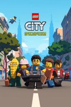 LEGO City Приключения