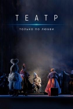Театр. Только по любви