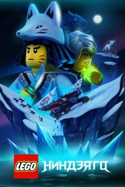LEGO Ниндзяго