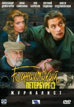 Бандитский Петербург 6: Журналист