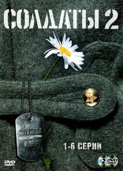 Солдаты. День защитника Отечества