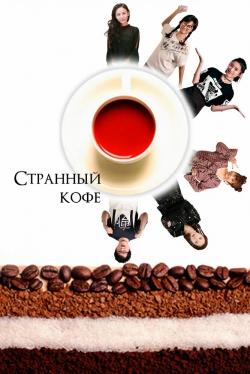 Странный кофе