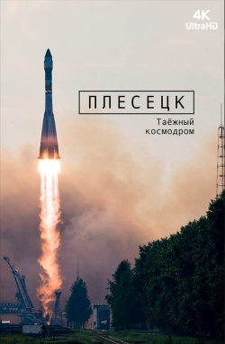 Плесецк: Таёжный космодром