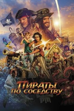 Пираты по соседству