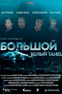 Большой белый танец