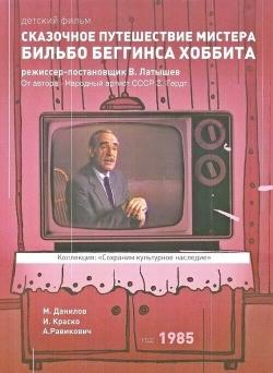 Сказочное путешествие мистера Бильбо Беггинса Хоббита