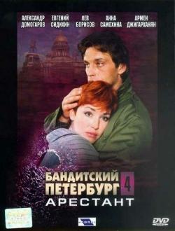 Бандитский Петербург 4: Арестант